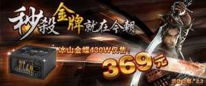 秒杀金牌就在今朝冰山金蝶430仅售369[近日新闻][近日新闻]