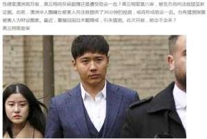 资讯生活高云翔案最新结果:新证人被采取保护,案情再次被延后审理